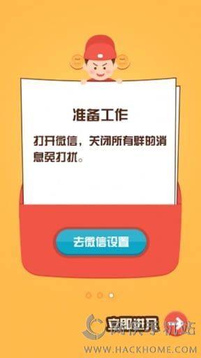 微信抢红包神器苹果版图3