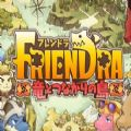 Friendra与龙共生之岛IOS版