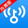 WiFi万能钥匙4.0内测版下载