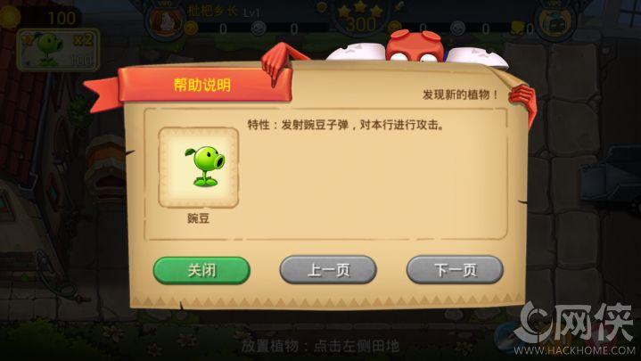 植物大战僵尸3官方内测先行手机版图1: