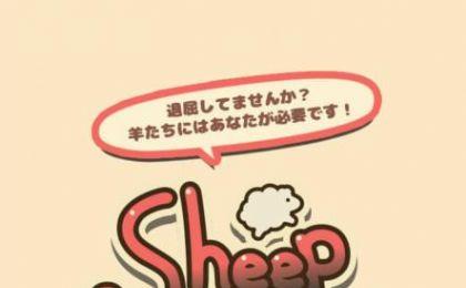 羊咩农场iOS版图3
