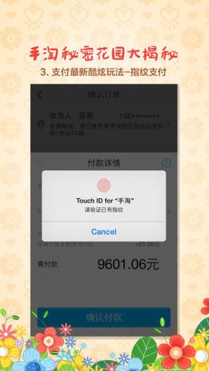 手机淘宝2016官方版图3