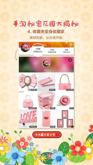 手机淘宝2016官方下载苹果版图4: