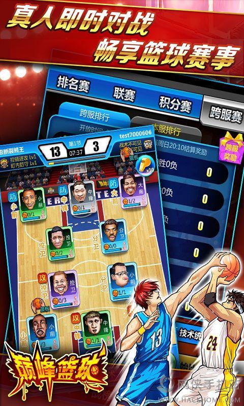 巅峰篮球官网安卓最新版图2: