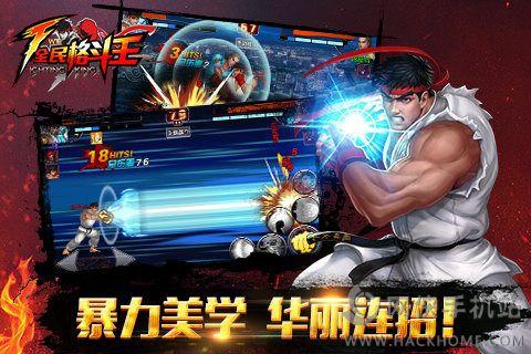 全民格斗王官网iOS版手游下载图1: