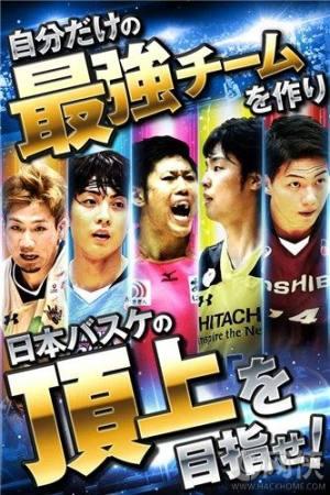 日本篮球顶上决战IOS版图3