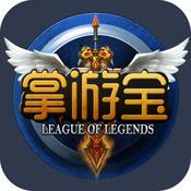 lol掌游宝官网ipad版 v4.5.4