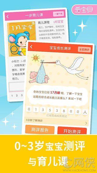 爱宝贝早教全计划ios手机版app图1: