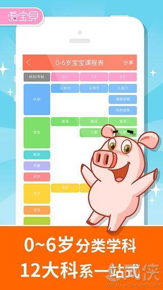爱宝贝早教全计划ios手机版app图3: