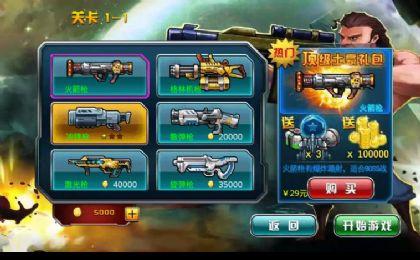 星际战队穿越前线安卓版图3