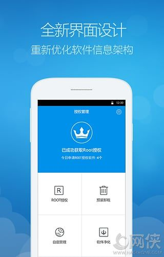 Kingroot4.5.0手机版下载图4: