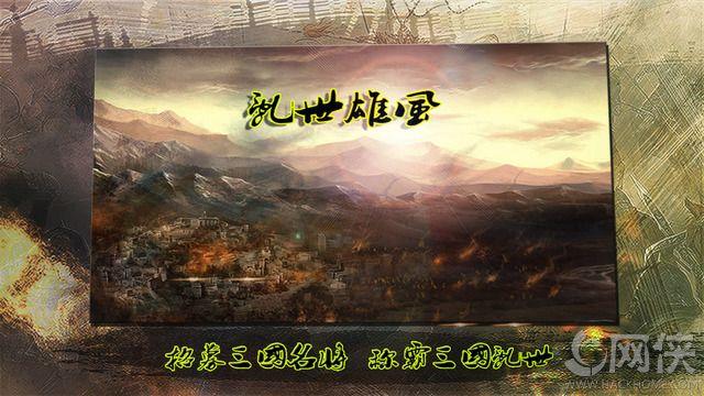 乱世雄风官网iOS版图1: