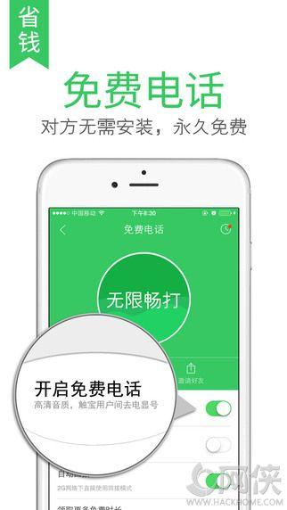 触宝电话下载安装最新版图1: