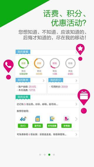 北京移动手机营业厅app官方下载安装地址图1: