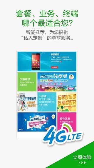 北京移动手机营业厅app官方下载安装地址图3: