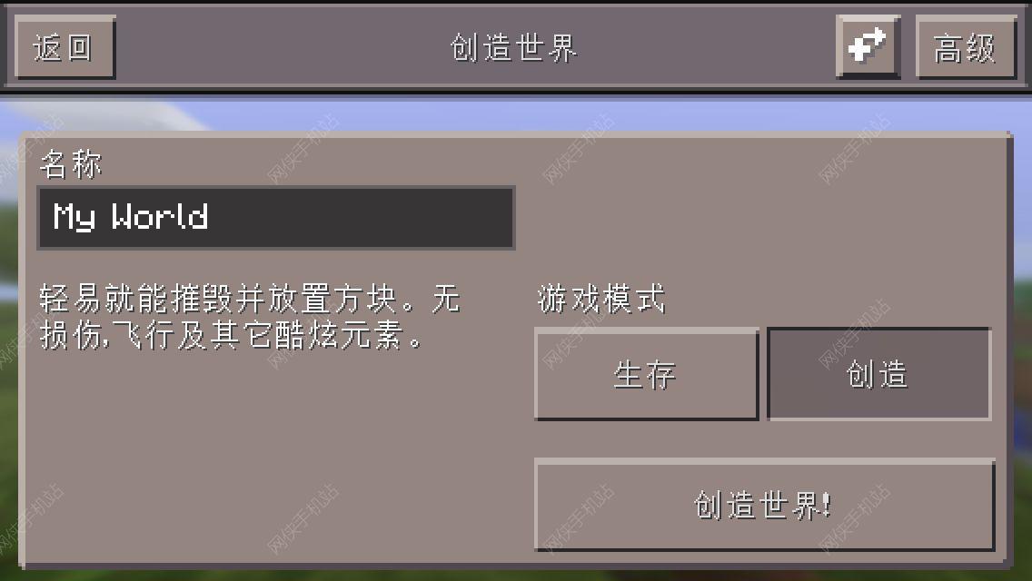 我的世界0.12.0测试IOS版图3:
