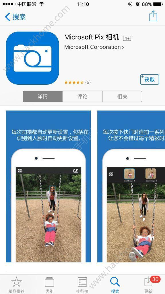 微软Pix相机更新:支持iPhone 7 Plus双镜头图片1