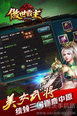 傲世霸主官网官方安卓版图3: