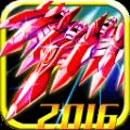 雷射战机2016超级版