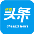 陕西头条新闻客户端下载安卓版app v1.0.2