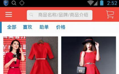 助助穿衣搭配app图2