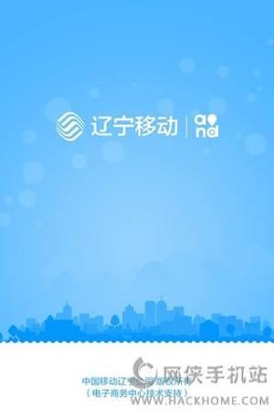 辽宁移动网上营业厅官网版图3