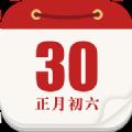 2016万年历顺历