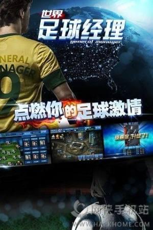 世界足球经理iOS版图1