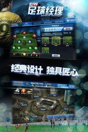 世界足球经理iOS版图3