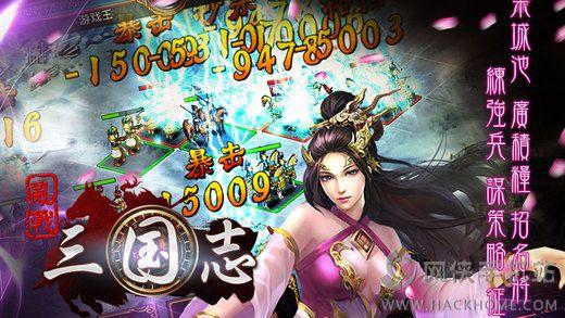 乱战三国志名将传世录游戏安卓手机版图4: