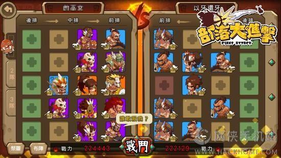 部落大进击游戏官网IOS版图5:
