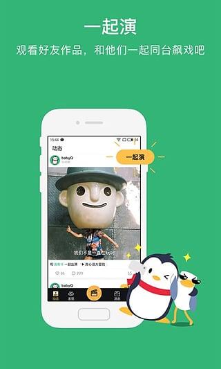 全民影帝app评测:挖掘你潜在的演技[多图]