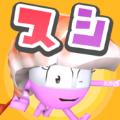 冲刺寿司忍者