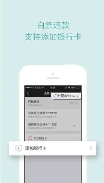 白条购app怎么下载?白条购app安卓版下载地址介绍[多图]