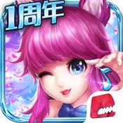 天天炫舞周年庆典最新版本 v3.4