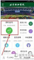 北京协和医院app怎么预约挂号?北京协和医院软件预约挂号教程图片1