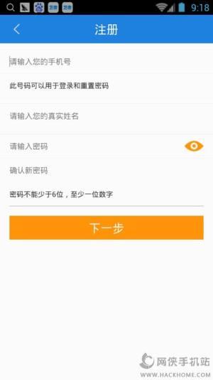 江阴教育app图3