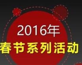2016手游春节活动总汇