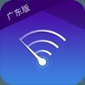 廣東移動寬帶助手軟件app下載 v2.1.0
