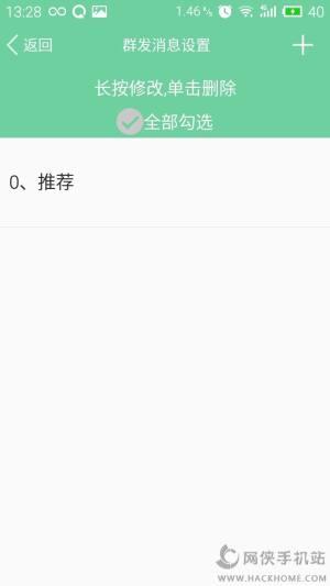 QQ消息群发器免费版图3