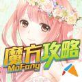 魔方攻略for奇迹暖暖app下载 v1.0