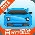 驾考宝典ios手机版app v5.8.0