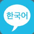 口袋韩语app