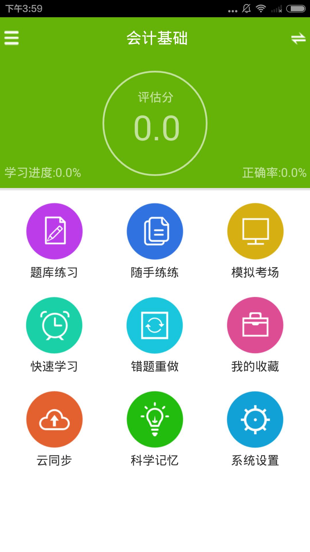 辣题库下载app认证自助领38彩金激活?辣题库软件激活教程[多图]