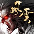 风云手游官网iOS版 v1.3.0