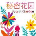 秘密花园游戏下载免费破解版 v1.0