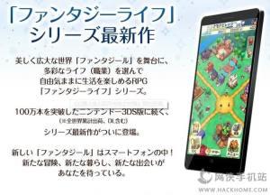 幻想生活2双月与神之村落iOS版图3
