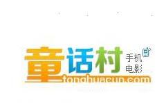 童话村电影网