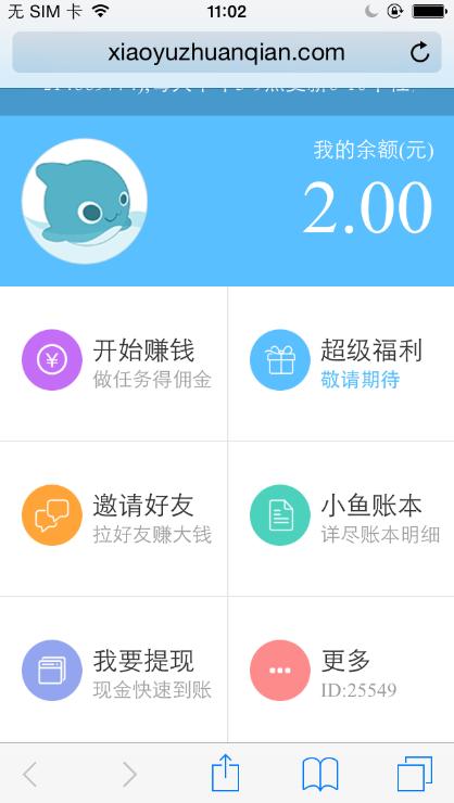 小鱼赚钱是什么平台?小鱼赚钱app介绍[图]