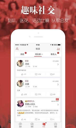 vv音乐app评测:让你变身k歌达人[多图]